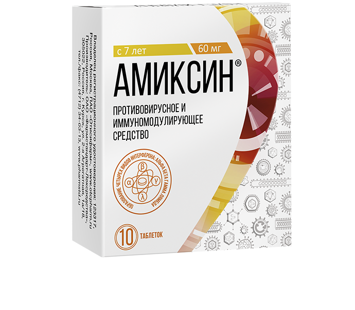 amixin orange pack